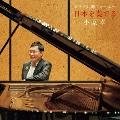 ピアノ名曲フォーユー~日本を奏でる~ UHQCD