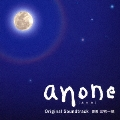 anone オリジナル・サウンドトラック