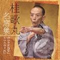 桂歌丸 名席集 9 禁酒番屋/火焔太鼓