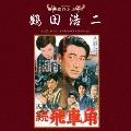 東映傑作シリーズ 鶴田浩二 オリジナルサウンドトラック ベストコレクション