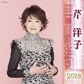 芹洋子 ベストセレクション2018