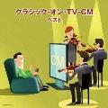 クラシック・オン・TV-CM