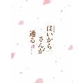 劇場版はいからさんが通る 前編-紅緒、花の17歳- <特装版> [DVD+2CD]
