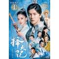 擇天記~宿命の美少年~ DVD-BOX1