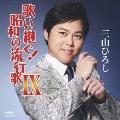 歌い継ぐ!昭和の流行歌 IX