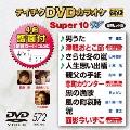 テイチクDVDカラオケ スーパー10 W (572)