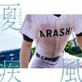 夏疾風 [CD+DVD]<高校野球盤(初回限定)>