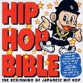 HIP HOP BIBLE ☆ 白盤