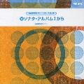 ソナタ・アルバムIから 第3・6・8・10・12番
