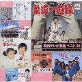 昭和テレビ歌謡 ベスト30<音得-OTOKU-シリーズ>
