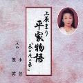 上原まり 平家物語「春の夜の夢」第2集「小督」「袈裟」