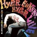 HYPER ENKEN! HYPER LIVE! (超凄遠藤賢司 超凄最新実況録音盤)