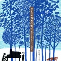 林光作品集 喜寿の林で (歌曲・オペラから・ソングの数々)