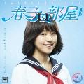 春子の部屋-あまちゃん 80's HITS-[ソニーミュージック編]