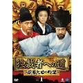独裁者への道~首陽大君の野望~ DVD-BOX1