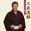 大泉逸郎2014年全曲集