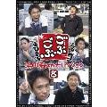 ごぶごぶ 浜田雅功セレクション8