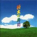 将太の寿司 オリジナル・サウンドトラック<完全生産限定盤>