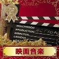 音のギフトBOX 映画音楽