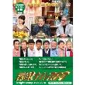 探偵!ナイトスクープ DVD Vol.18 キダ・タロー セレクション~輪唱ができない!~