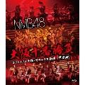 NMB48 大阪十番勝負 完全版 2012.5.3@大阪・オリックス劇場