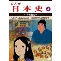 まんが日本史 4~平安後期~