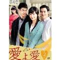 愛よ、愛 DVD BOX2