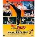 燃えよ!じじぃドラゴン 龍虎激闘 blu-ray&DVD BOX [Blu-ray Disc+DVD]
