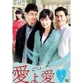 愛よ、愛 DVD BOX4
