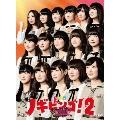 NOGIBINGO!2 DVD-BOX<通常版>