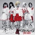 栄光サンライズ [CD+DVD]<初回限定盤A>