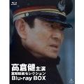 高倉健主演 東映映画セレクション Blu-ray BOX<初回生産限定版>