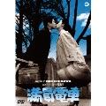 満員電車[DABA-91060][DVD] 製品画像