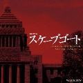 ドラマW「スケープゴート」オリジナル・サウンドトラック