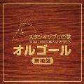 スタジオジブリの歌オルゴール 増補盤 CD