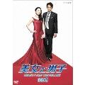 美女と男子 DVD-BOX 1