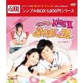 イタズラなKissII~惡作劇2吻~ DVD-BOX1