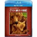 ディズニーネイチャー/クマの親子の物語 [Blu-ray Disc+DVD]