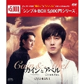 カインとアベル DVD-BOX1
