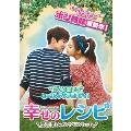 幸せのレシピ~愛言葉はメンドロントット DVD-BOX1