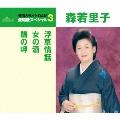 浮草情話/女の酒/鵜の岬<年内生産限定盤>