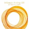 ソルフェジオ・ヒーリング528 脳力を高める5つの周波数 CD