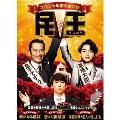 民王スペシャル詰め合わせ Blu-ray BOX [3Blu-ray Disc+DVD]
