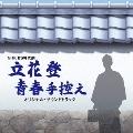 NHK BS時代劇 立花登青春手控え オリジナルサウンドトラック