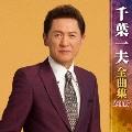 千葉一夫 全曲集 2017