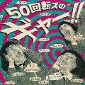 50回転ズのギャー!! +15 ~10th Anniversary Edition~ [CD+DVD]<初回限定盤>