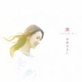 想 ~スミレノーツ~ [CD+DVD]<初回限定盤>