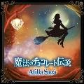 魔法のチョコレート伝説 [CD+エンハンスドDVD]