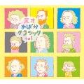天才おばかクラシック その1 [CD+DVD]