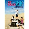花より青春~アフリカ編 双門洞(サンムンドン)4兄弟 DVD-BOX DVD
